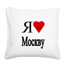 I Love Moscow Square Canvas Pillow