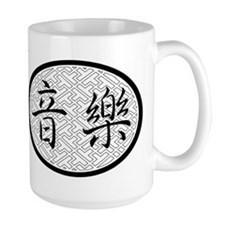 """Music"" Chinese Symbol Coffee Mug"