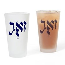 Hebrew name Zeev Drinking Glass