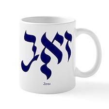 Hebrew name Zeev Mug