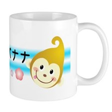 I Love Banana monkey Mug