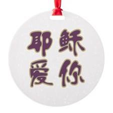 Jesus Loves You in Chinese Round Ornament