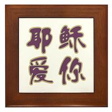 Jesus Loves You in Chinese Framed Tile