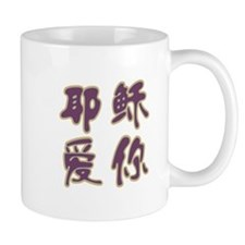 Jesus Loves You in Chinese Small Mug
