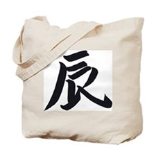 Year of the Dragon Kanji Tote Bag