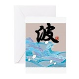 "Wave & ""Wave"" Greeting Cards (Pk of 10)"