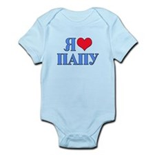 I love Dad (in Russian) Infant Bodysuit