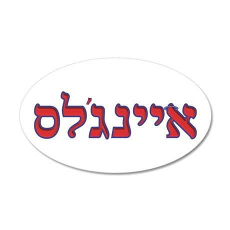 Hebrew Baseball Logo - Los Angeles Anaheim 2 Wall