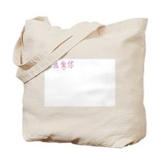 Chinese Calligrapher meaning I Love You Tote Bag