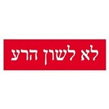 Jewish 10 Pack