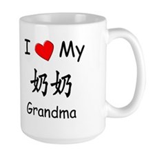 Cute I love china Mug