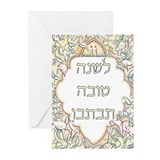 L'Shanah Tova Greeting Cards (Pack of 10)