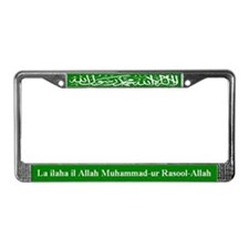 Shahada License Plate Frame (Green)