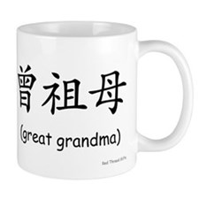 Pat. Great Grandma (Chinese Char Black) Coffee Mug