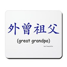 Mat. Great Grandpa (Chinese Char. Blue) Mousepad