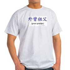 Mat. Great Grandpa (Chinese Char. Blue) Ash Grey T