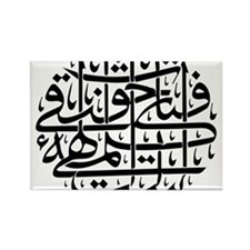 Arabic calligraphy the sun Rectangle Magnet