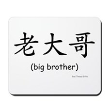 Big Brother (Chinese Char. Black) Mousepad