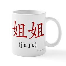 Jie Jie (Chinese Char. Red) Small Mug