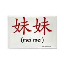 Mei Mei (Chinese Char. Red) Rectangle Magnet