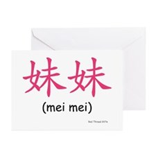 Mei Mei (Chinese Char. Pink) Greeting Cards (Packa