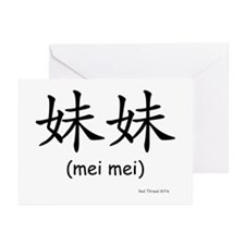 Mei Mei (Chinese Char. Pink) Greeting Cards