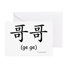 Ge Ge (Chinese Char. Black) Greeting Cards