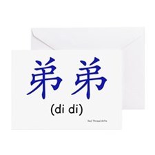 Di Di (Chinese Char. Blue) Greeting Cards