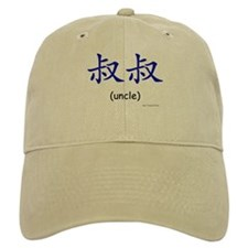 Uncle (Chinese Char. Blue) Baseball Cap