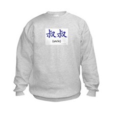 Uncle (Chinese Char. Blue) Sweatshirt
