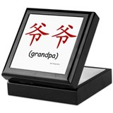 Ye Ye: Grandpa (Chinese Character Red) Tile Box