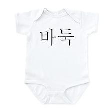 Baduk in Korean Infant Bodysuit