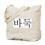 Baduk in Korean Tote Bag