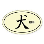 DOG - Japanese Kanji Symbol Sticker