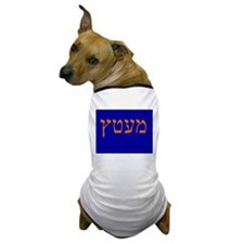 The Amazing Mets Dog T-Shirt