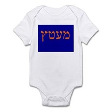 The Amazing Mets Infant Bodysuit