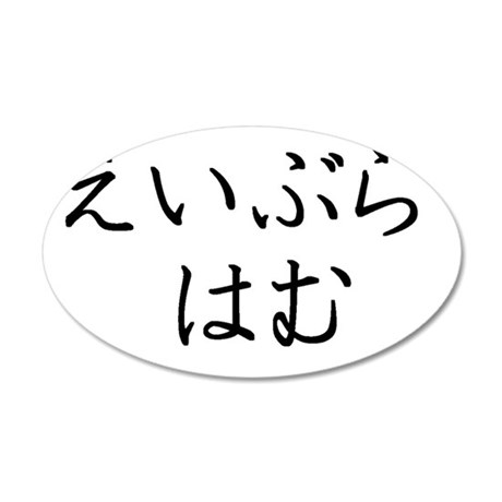 Your name in Japanese Hiragana System (Abraham) Wa