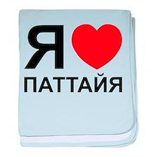 I Heart [Love] Pattaya [Russian] baby blanket