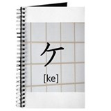 Katakana-ke Journal