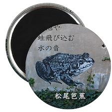 """Matsuo bashos frog haiku 2.25"""" Magnet (10 pack)"""