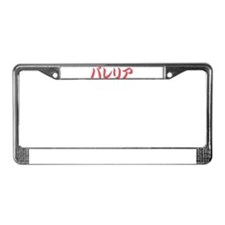 Valeria____120V License Plate Frame