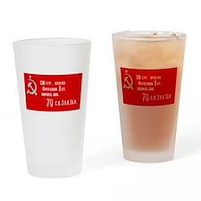 Soviet Znamya Pobedy Flag Drinking Glass