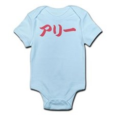 Alley_____015A Infant Bodysuit