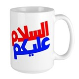 As Salaam Alaykum Mug