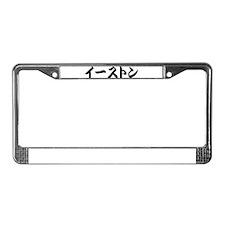 Easton____002e License Plate Frame