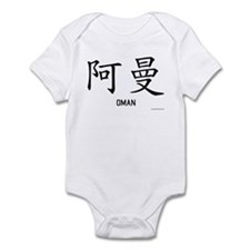 Oman in Chinese Infant Bodysuit