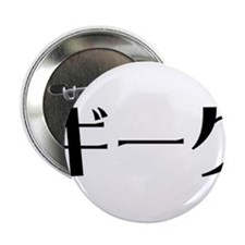 "Geek in Japanese 2.25"" Button (10 pack)"