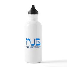 NJB - Nice Jewish Boy Water Bottle