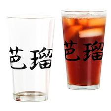 Val_______001v Drinking Glass