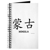 Mongolia in Chinese Journal